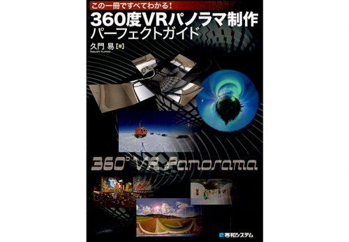 360度VRパノラマ制作パーフェクトガイド