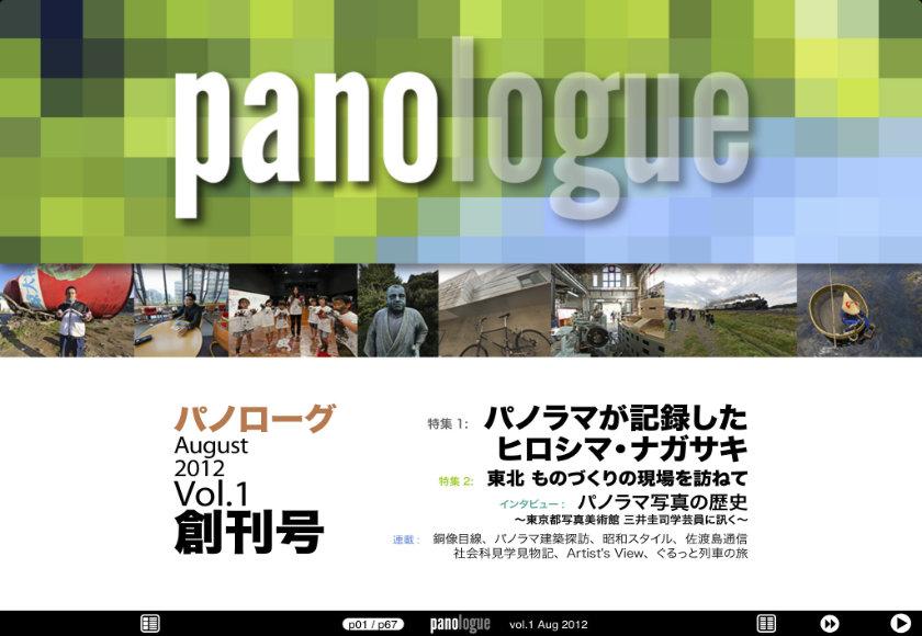 panologue創刊号
