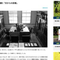 中谷宇吉郎復元研究室