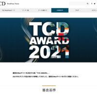 TCD AWARD 2021 - BEST8受賞